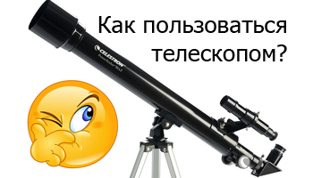 Как пользоваться телескопом?