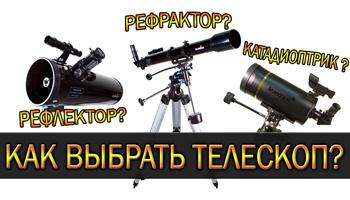 Как выбрать телескоп для начинающих?