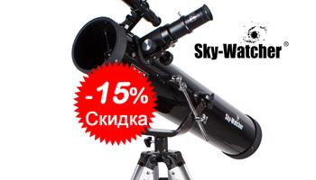 Скидка -15% на все телескопы Sky-Watcher!