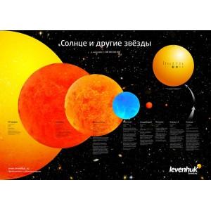 "Постер Levenhuk ""Солнце и другие звезды"""